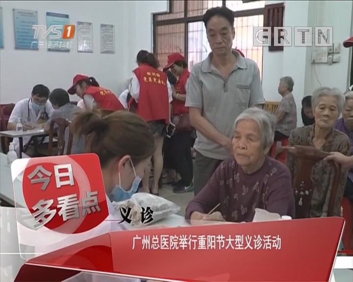 义诊:广州总医院举行重阳节大型义诊活动