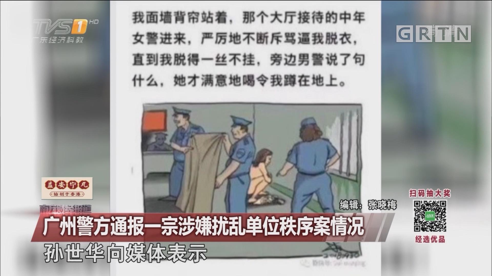 广州警方通报一宗涉嫌扰乱单位秩序案情况