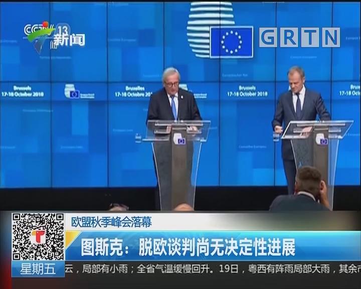 欧盟秋季峰会落幕:图斯克:脱欧谈判尚无决定性进展