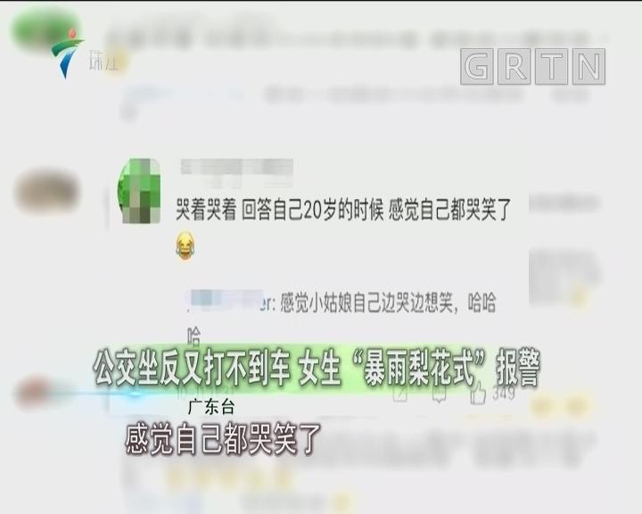 """公交坐反又打不到车 女生""""暴雨梨花式""""报警"""