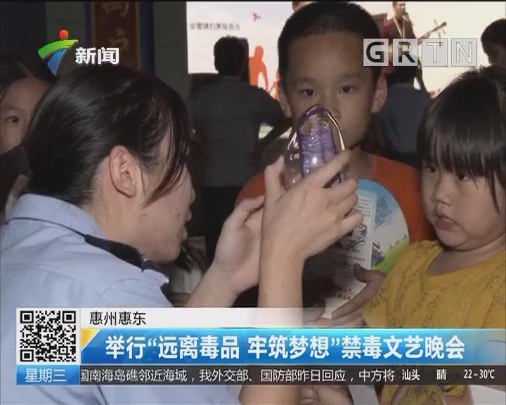 """惠州惠东:举行""""远离毒品 牢筑梦想""""禁毒文艺晚会"""