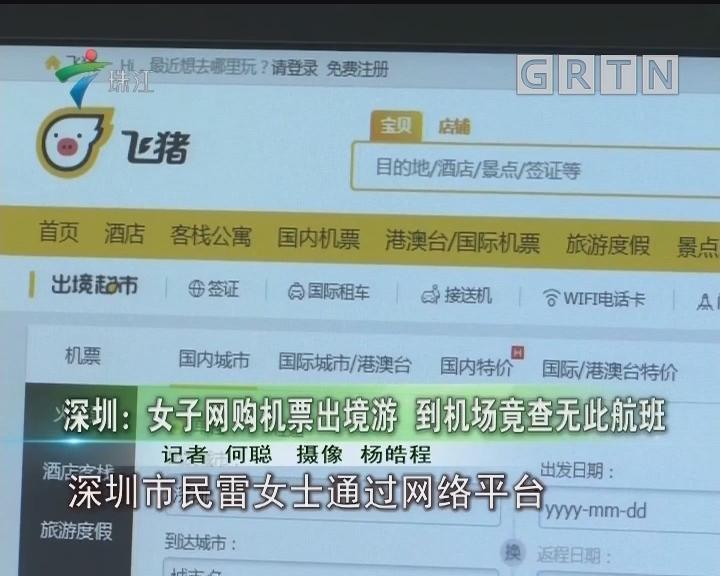深圳:女子网购机票出境游 到机场竟查无此航班