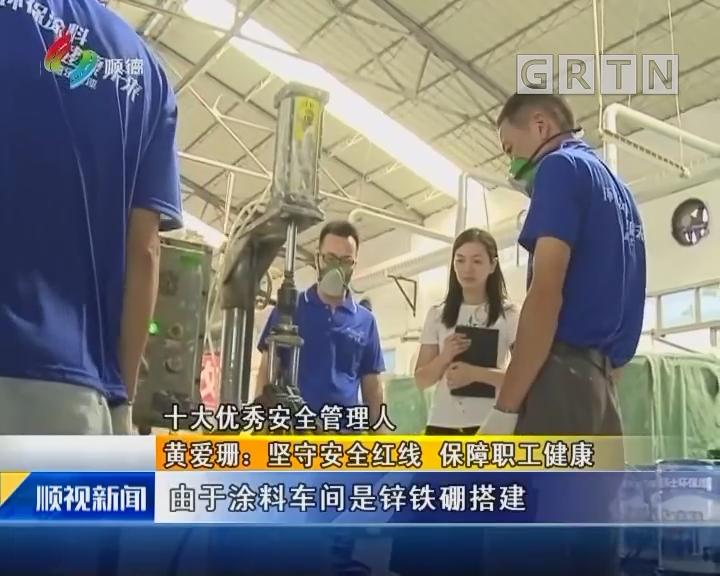 十大优秀安全管理人 黄爱珊:坚守安全红线 保障职工健康