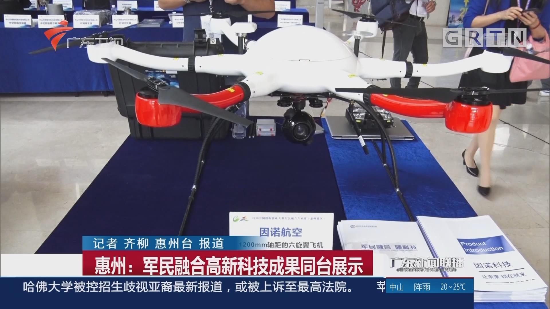 惠州:军民融合高新贝斯特官网登录成果同台展示