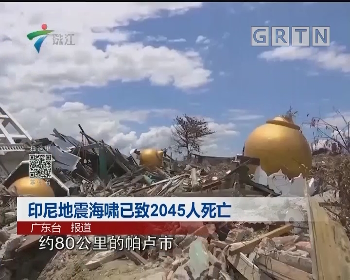印尼地震海啸已致2045人死亡