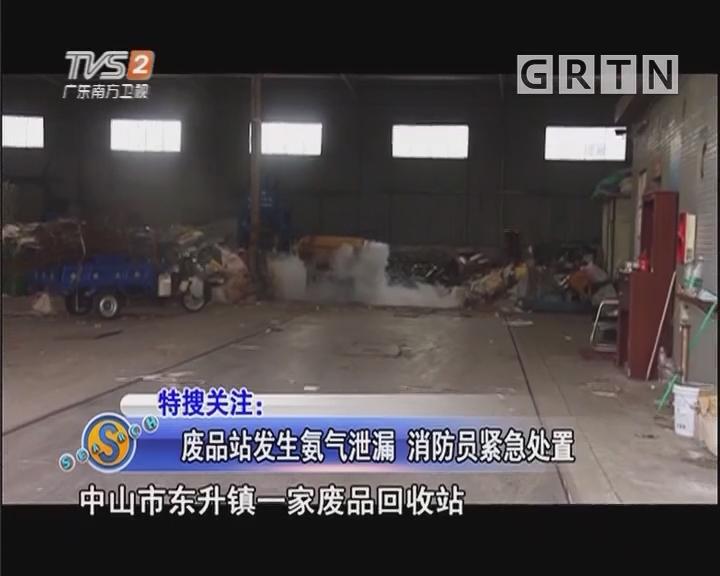 废品站发生氨气泄露 消防员紧急处置