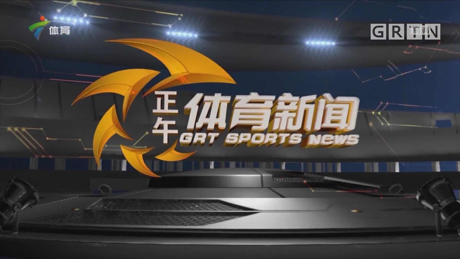 [2018-10-24]正午体育新闻:轻取北京农商银行 广东东莞银行取两连胜