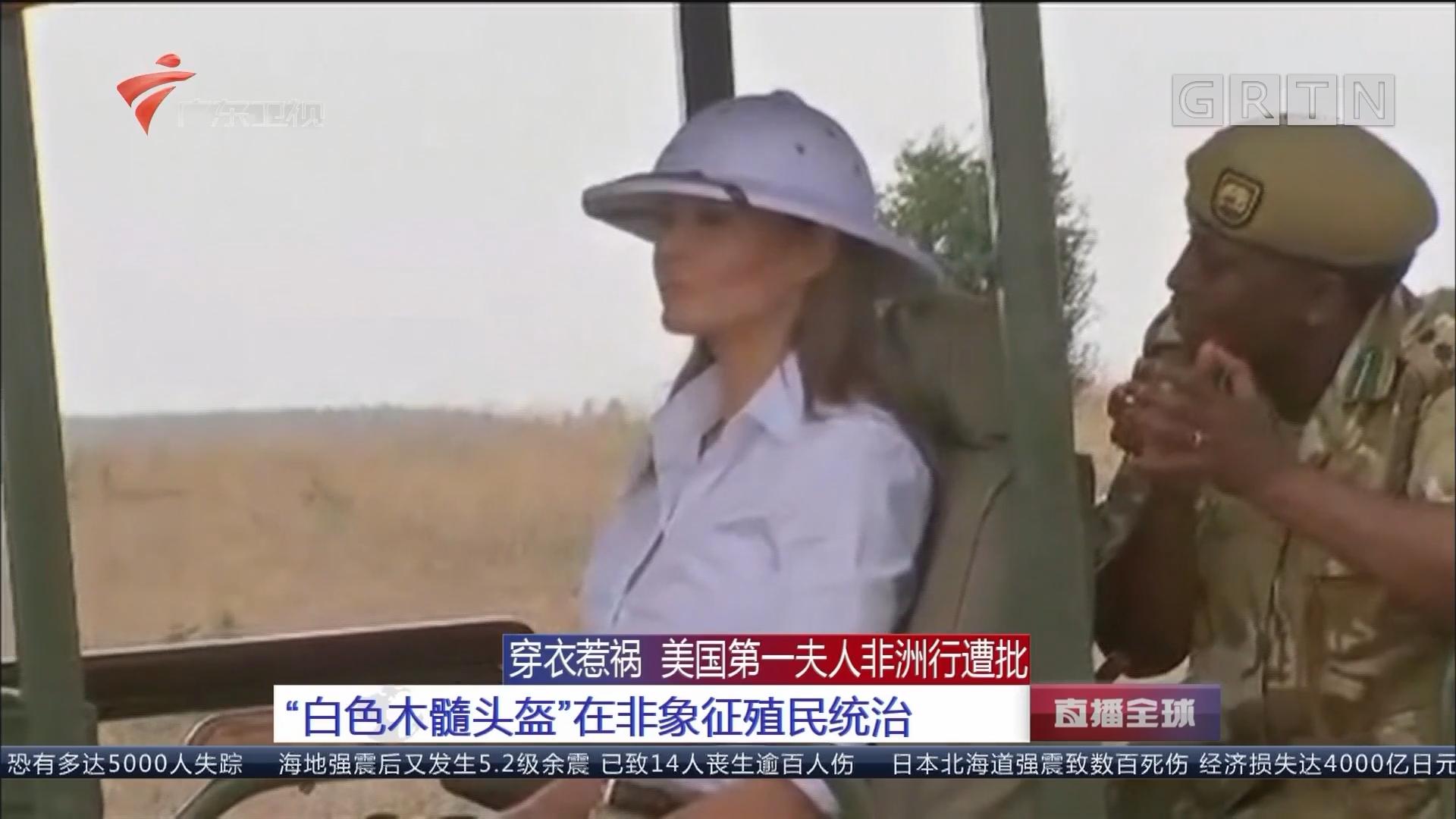 """穿衣惹祸 美国第一夫人非洲行遭批:""""白色木髓头盔""""在非象征殖民统治"""