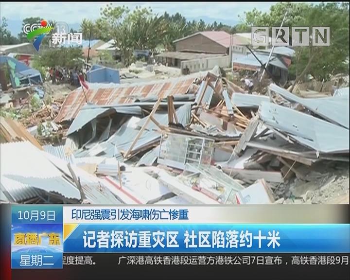 印尼强震引发海啸伤亡惨重:记者探访重灾区 社区陷落约十米