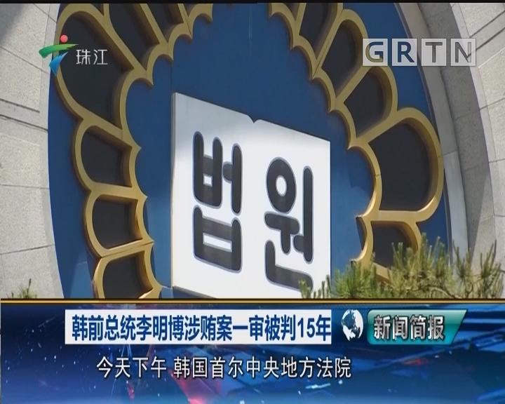 韩前总统李明博涉贿案一审被判15年