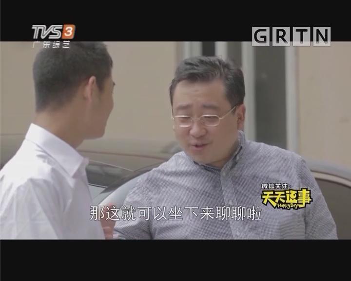 [2018-10-10]天天逗事(二)