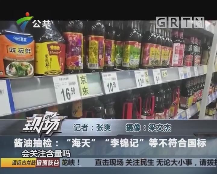"""酱油抽检:""""海天""""""""李锦记""""等不符合国标"""