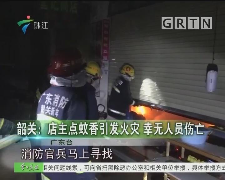 韶关:店主点蚊香引发火灾 幸无人员伤亡