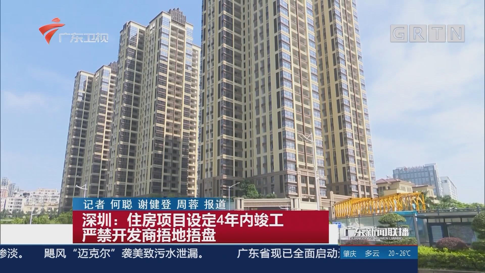 深圳:住房项目设定4年内竣工 严禁开发商捂地捂盘