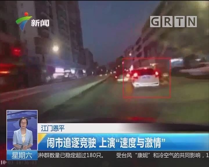 """江门恩平:闹市追逐竞驶 上演""""速度与激情"""""""