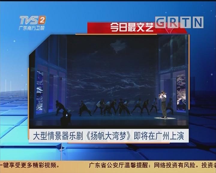 今日最文艺:大型情景器乐剧《扬帆大湾梦》即将在广州上演