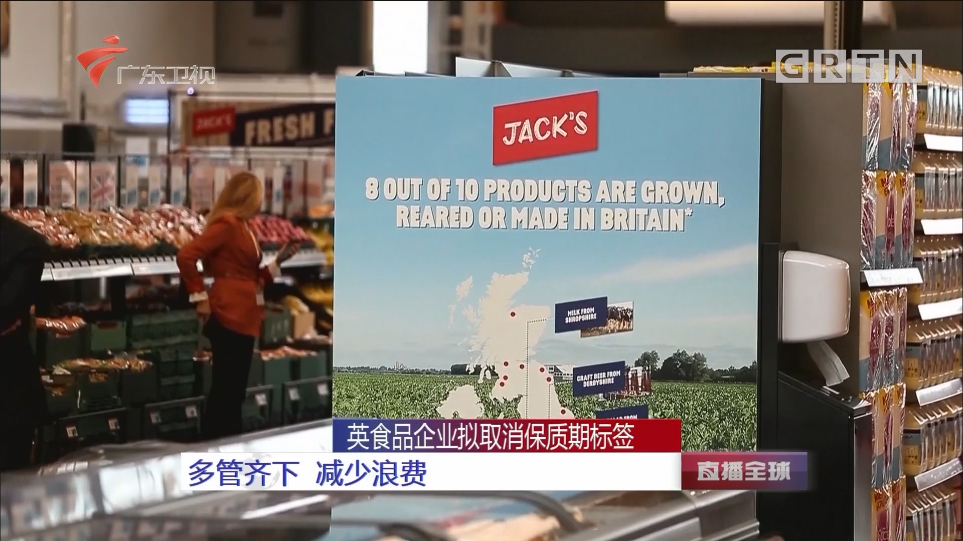 英食品企业拟取消保质期标签:多管齐下 减少浪费
