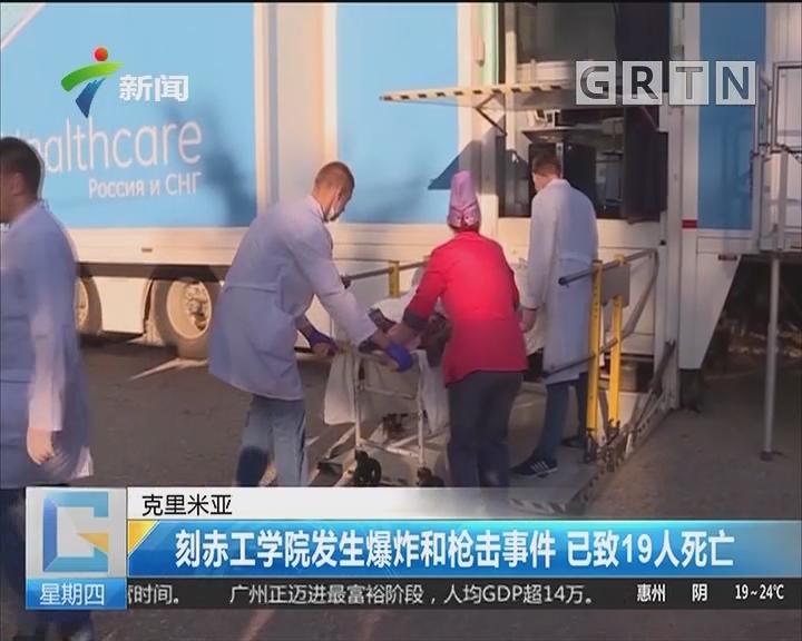 克里米亚:刻赤工学院发生爆炸和枪击事件 已致19人死亡