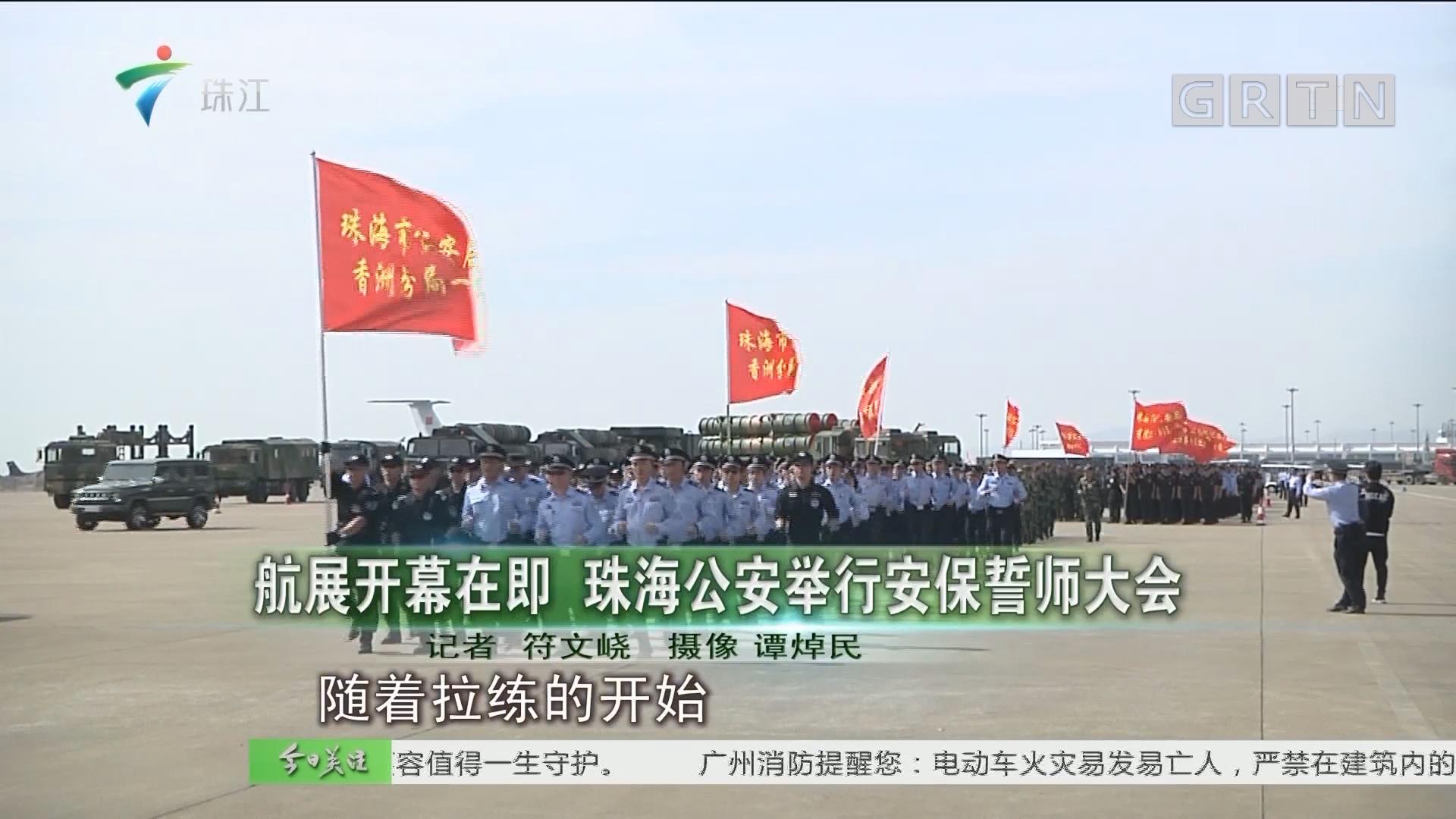 航展开幕在即 珠海公安举行安保誓师大会