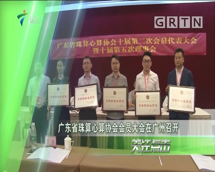 广东省珠算心算协会会员大会在广州召开