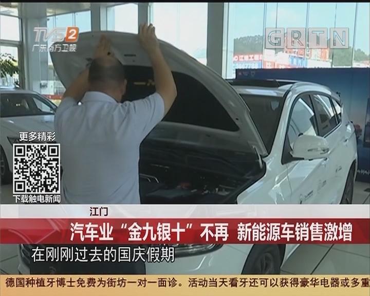 """江门:汽车业""""金九银十""""不再 新能源车销售激增"""