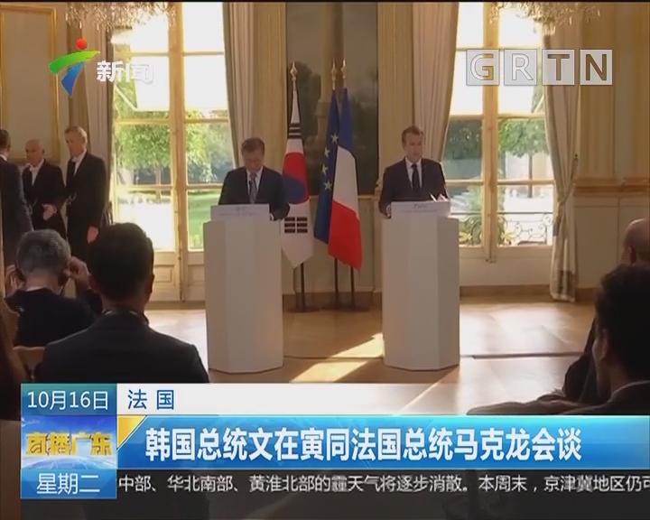法国:韩国总统文在寅同法国总统马克龙会谈