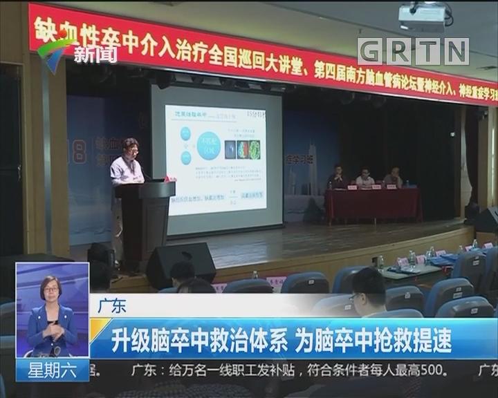 广东:升级脑卒中救治体系 为脑卒中抢救提速
