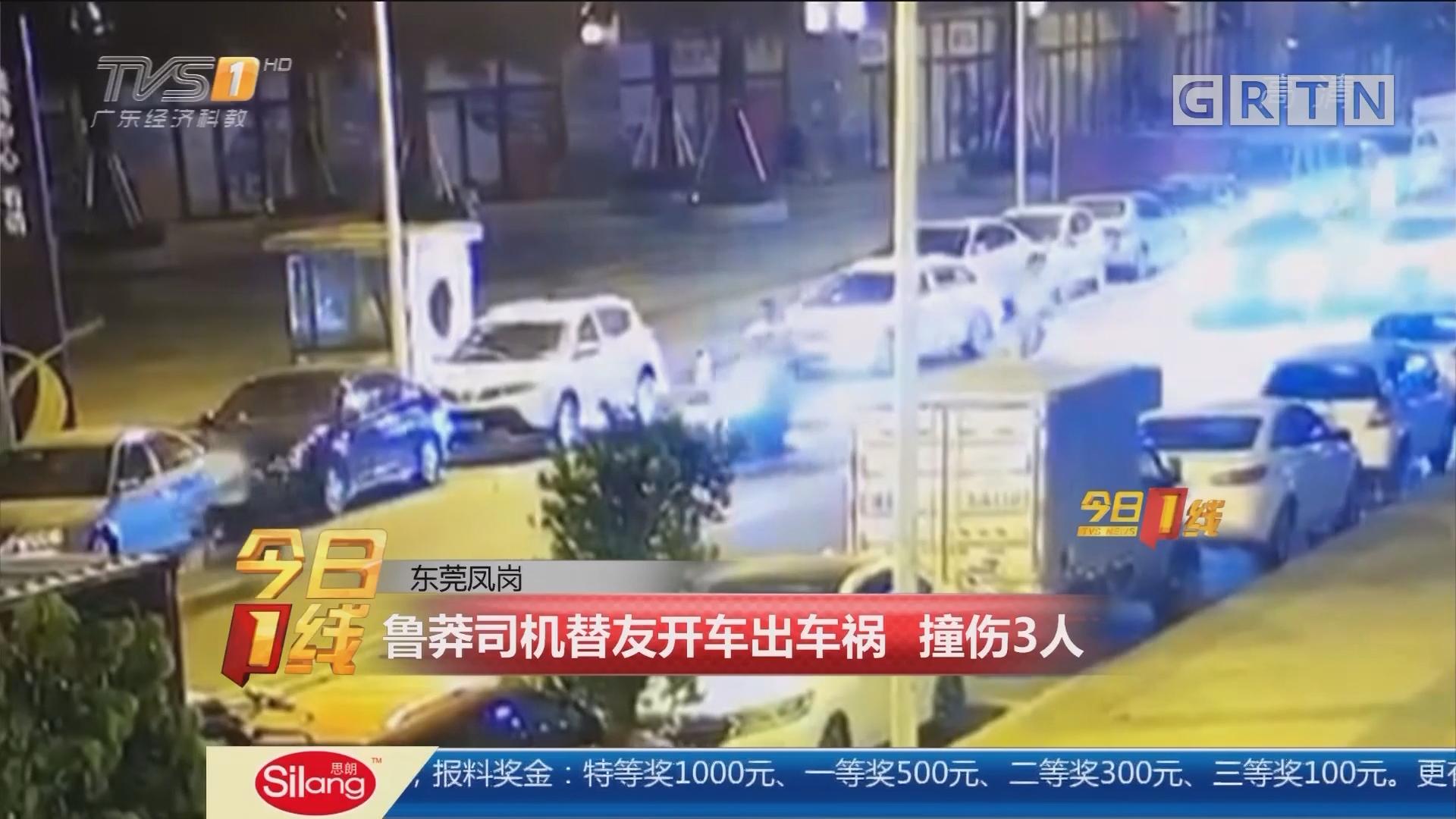 东莞凤岗:鲁莽司机替友开车出车祸 撞伤3人