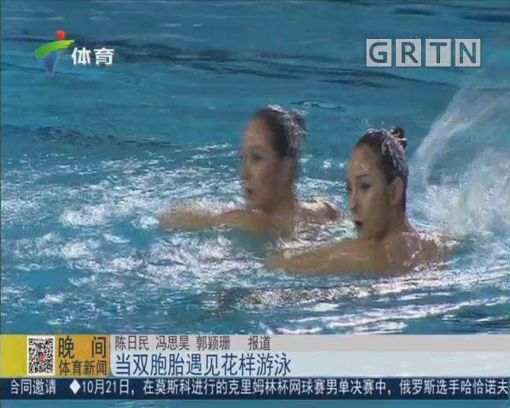 当双胞胎遇见花样游泳