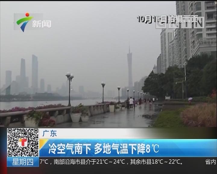 广东:冷空气南下 多地气温下降8℃