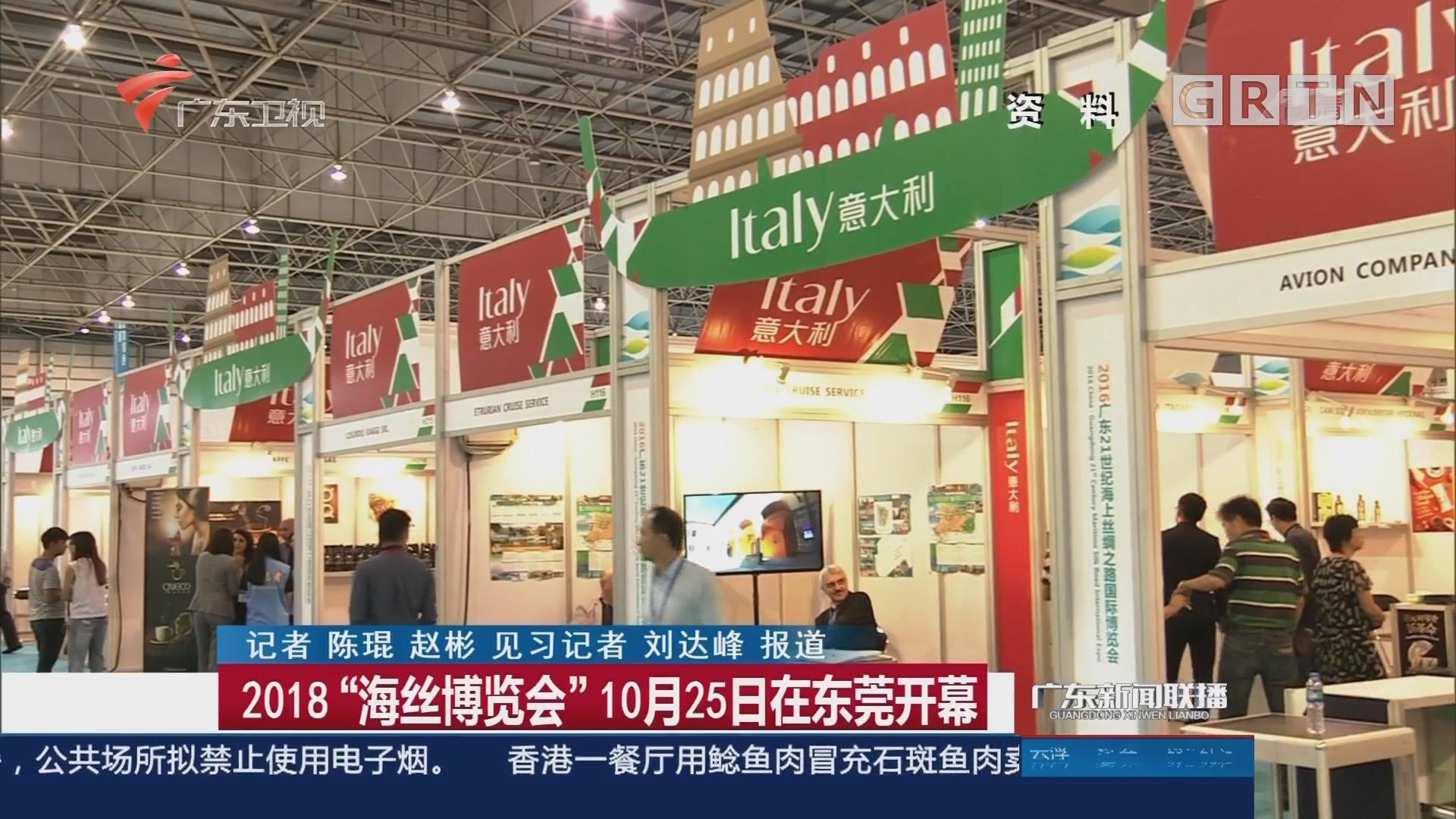 """2018""""海丝博览会""""10月25日在东莞开幕"""