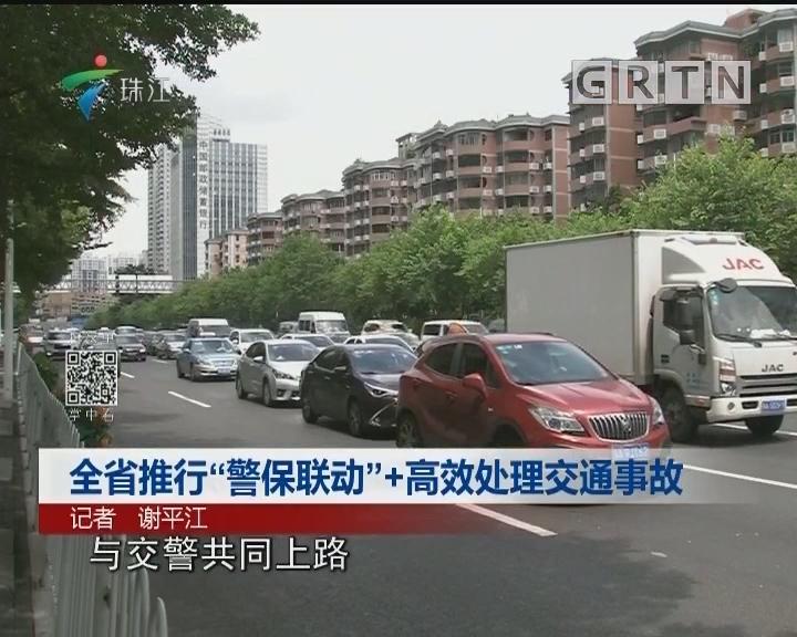 """全省推行""""警保联动""""+高效处理交通事故"""