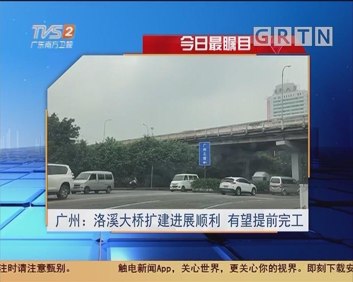 今日最瞩目 广州:洛溪大桥扩建进展顺利 有望提前完工