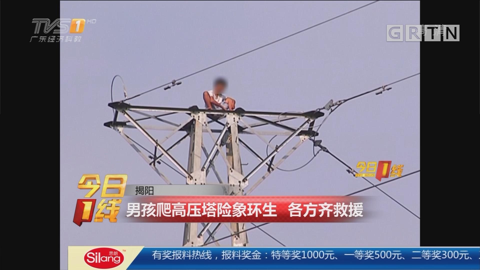 揭阳:男孩爬高压塔险象环生 各方齐救援