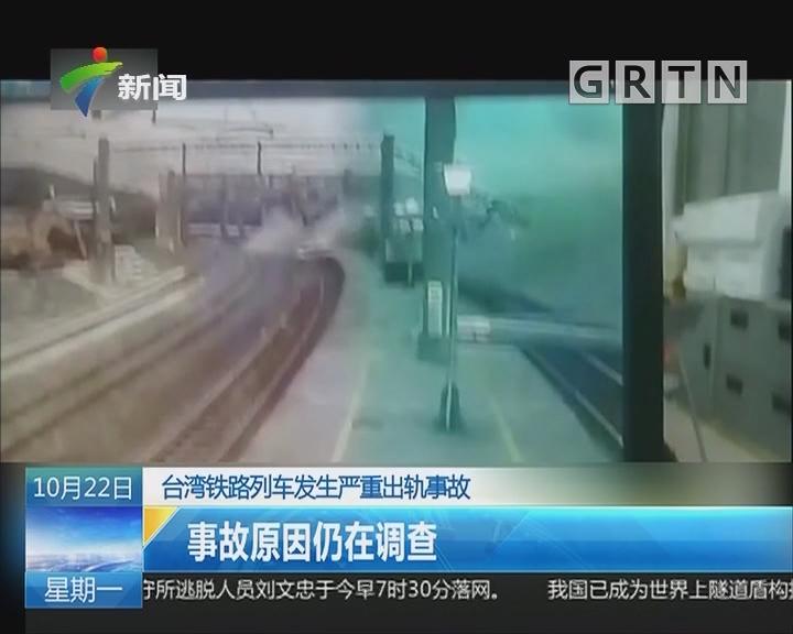台湾铁路列车发生严重出轨事故:造成18人死亡 187人受伤