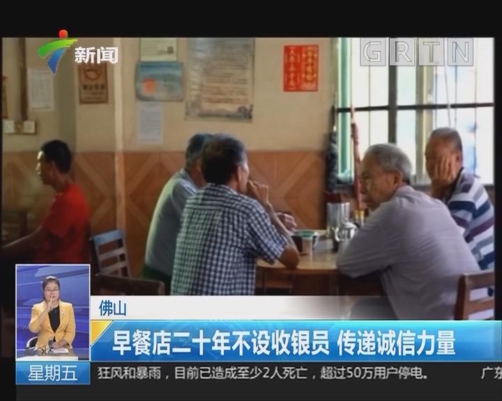 佛山:早餐店二十年不设收银员 传递诚信力量