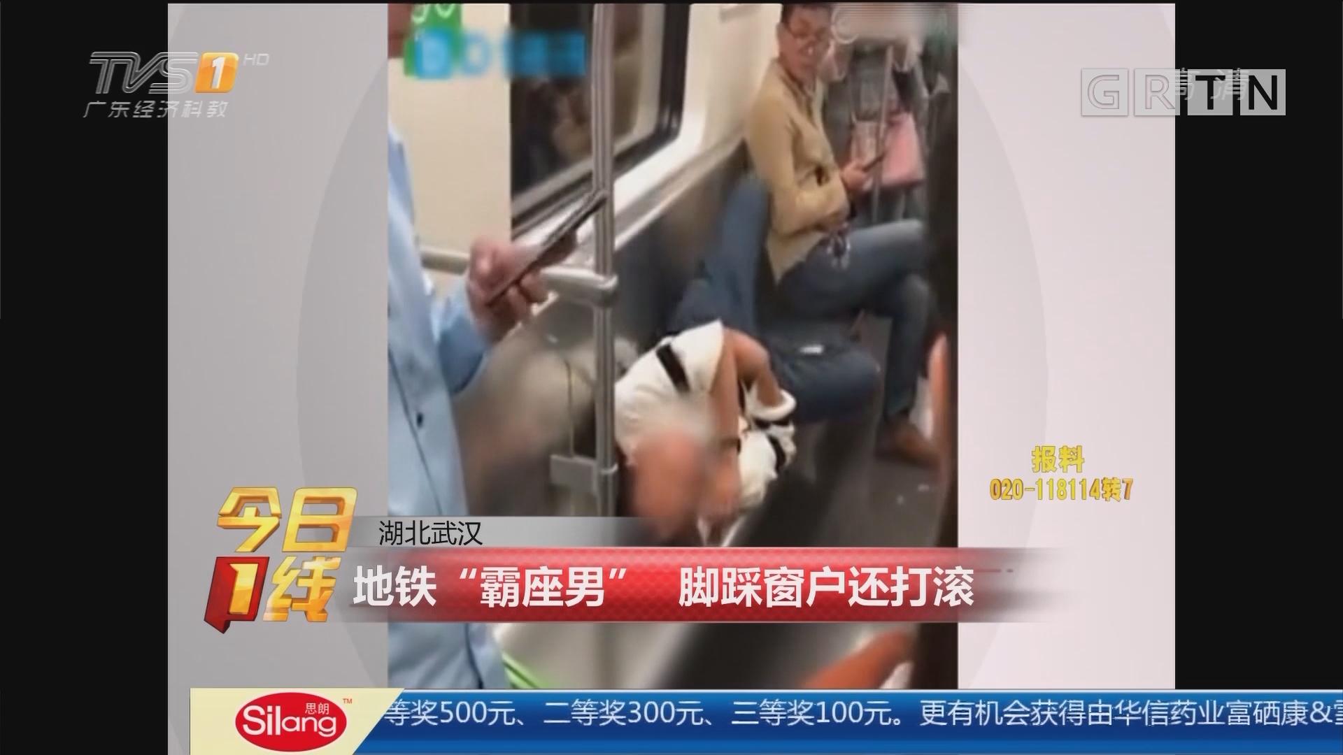 """湖北武汉:地铁""""霸座男"""" 脚踩窗户还打滚"""