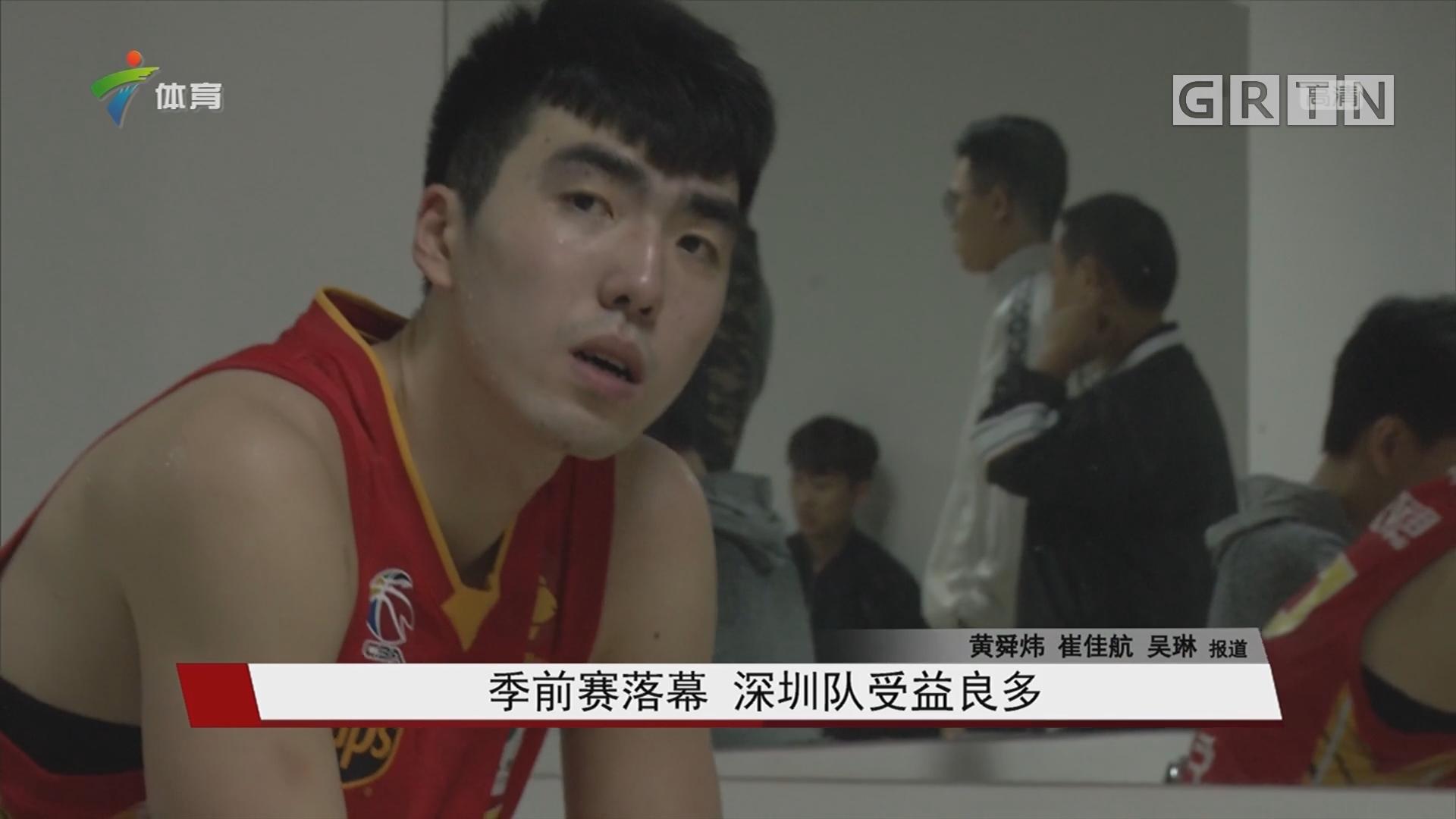 季前赛落幕 深圳队受益良多