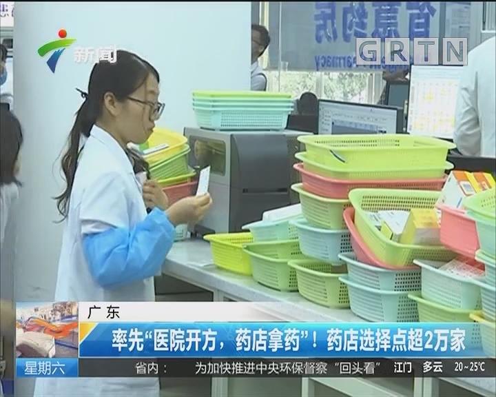 """广东:率先""""医院开方,药店拿药""""!药店选择点超2万家"""