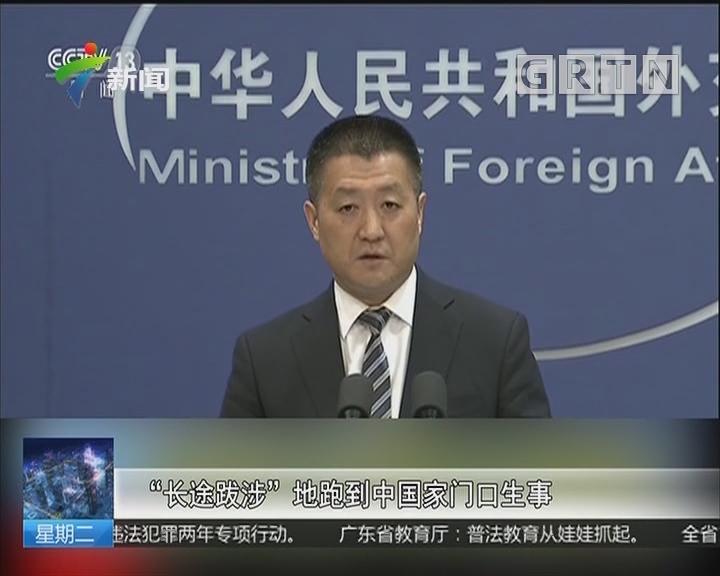 外交部:敦促美方停止挑事生非 制造紧张
