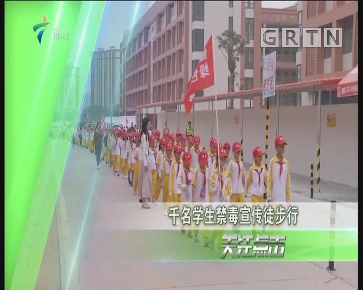 千名学生禁毒宣传徒步行