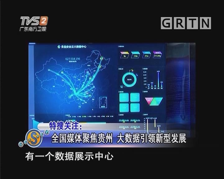 全国媒体聚焦贵州 大数据引领新型发展