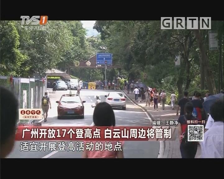 广州开放17个登高点 白云山周边将管制