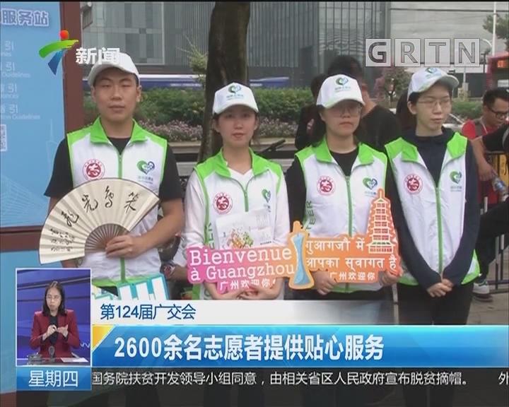 第124届广交会:2600余名志愿者提供贴心服务