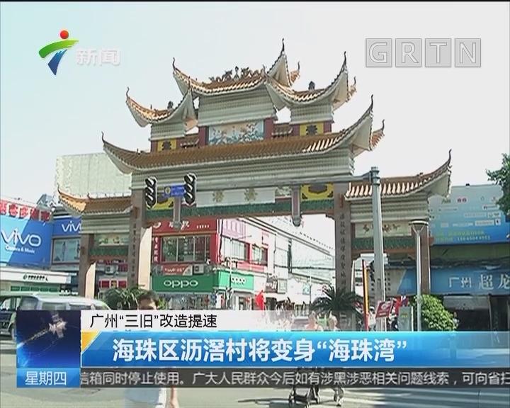 """广州""""三旧""""改造提速:海珠区沥滘村将变身""""海珠湾"""""""