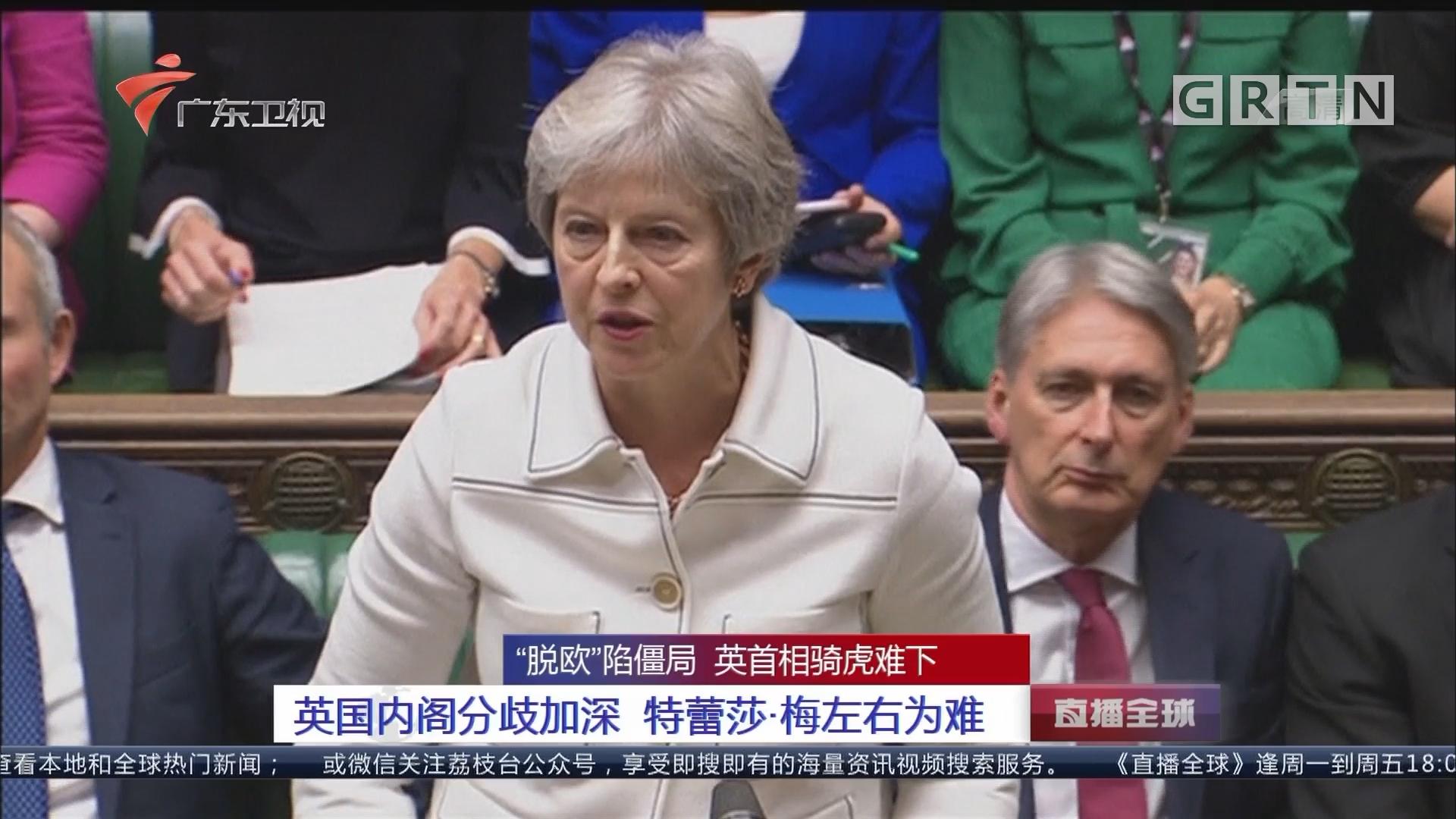 """""""脱欧""""陷僵局 英首相骑虎难下 英首相:不能让分歧导致无协议脱欧"""