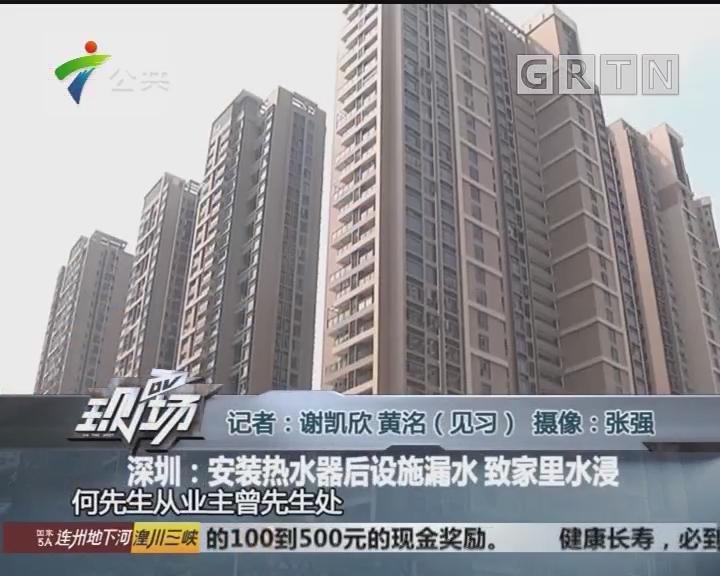 深圳:安装热水器后设施漏水 致家里水浸