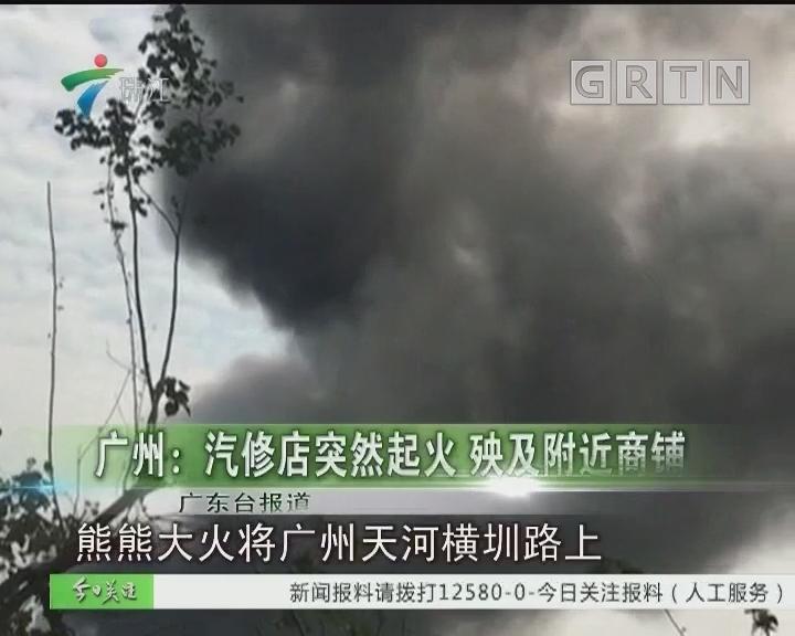 广州:汽修店突然起火 殃及附近商铺