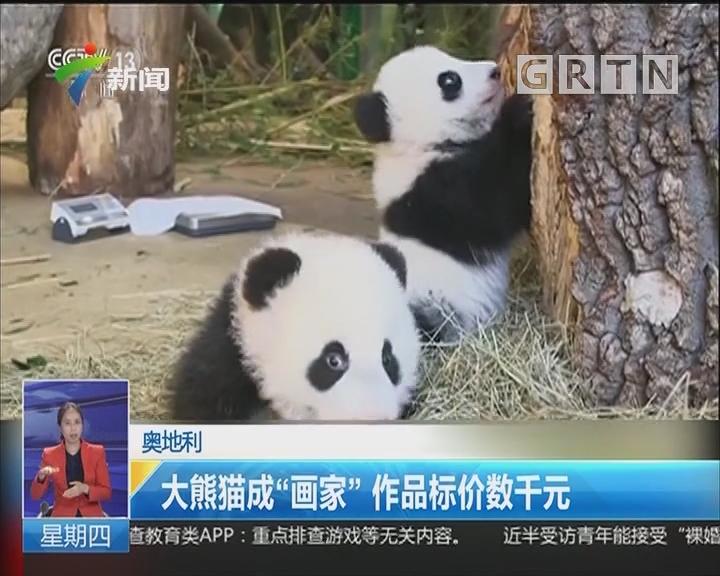 """奥地利:大熊猫成""""画家""""作品标价数千元"""