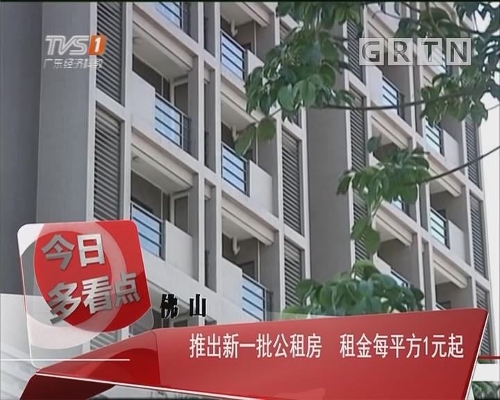 佛山:推出新一批公租房 租金每平方1元起
